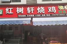 (已成交)江南区沙井大道定津路华南城附近91平餐饮铺面