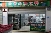 西乡塘区秀厢大道鑫晶菜市场内20平米活禽店转让