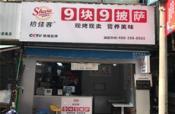 兴宁区虎邱路美食街20平品牌披萨店带技术整体转让