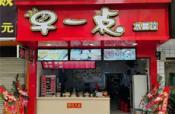 西乡塘区友爱路西三巷秀厢商业城40平米早餐店转让