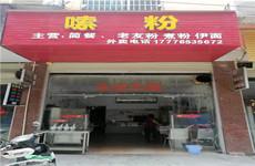 西乡塘区安吉屯里村三队50平餐饮店转让