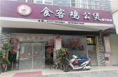 良庆区兴象路西二里180平米餐饮店整体转让