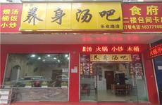 青秀区仙葫大道乐业路口1-2楼145平养身汤吧带技术转让