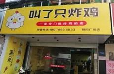 """朝阳广场旁美食街北宁街""""叫只炸鸡""""连锁品牌店60-300平"""
