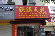 (已成交)青秀区仙葫大道40平临街铺面转让