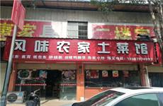 (已成交)良庆区银海大道玉洞公交站旁90平风味农家土菜馆