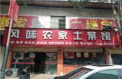 良庆区银海大道玉洞公交站旁90平风味农家土菜馆整体转让