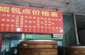 邕宁区蒲庙镇150平包点店带技术整体转让,有固定客户订单
