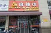 青秀区长虹路荣和悦澜山商业街一楼68平麻辣烫铺面