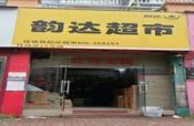 高新区科园西七路桂锦苑43平米韵达快递超市整体转让