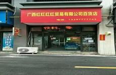 (已成交)五象新区良兴路天誉花园37平米便利店整转