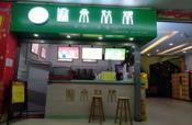 青秀区建政路(冠超市旁)12平奶茶店整体转让