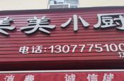 青秀区柳沙江滨农贸市场内20平临街餐饮铺面转让