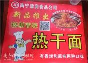 三津大道380平热干面食品加工厂带技术设备客源整体转让