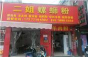 西乡塘区陈东市场大门(大润发旁)40平螺蛳粉店转让