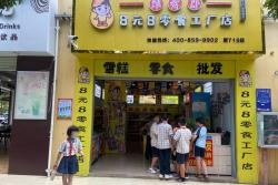 乐贤路昊壮上水湾47平零食玩具店(便利店)铺面转让