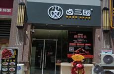 青秀区凤岭北云景山语城69平中餐厅临街铺面转让