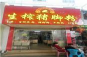 西乡塘区北湖南棉32平商业街优质临街猪脚粉店整体转让
