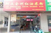 良庆区五象大道(南城百货对面)55平粉店整体转让