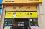 """江南区10+1商业大道60平""""叫了只炸鸡""""临街铺面整体转让"""